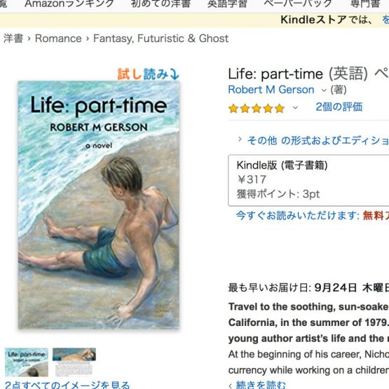 screenshot of amazon Japan listing for the novel, Life: part-time